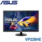 【免運費】ASUS 華碩 VP228HE 22型 電競螢幕 1ms反應 內建喇叭 不閃屏 低藍光 三年保固