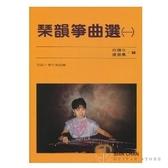 【小新的樂器館】 琹韻箏曲選古典現代箏曲篇