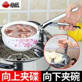 多功能防燙夾取碗夾家用廚房取盤器廚房小工具用品百貨神器 芥末原創