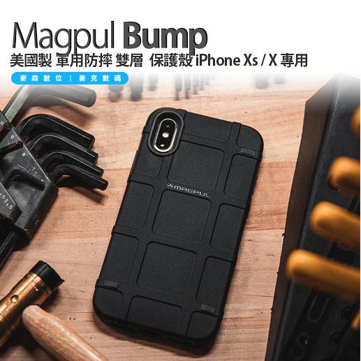 美國製 原裝正品 Magpul Bump 軍用防摔 加強版 保護殼 iPhone Xs / X 專用 贈玻璃貼