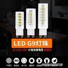 【快出】G9燈珠LED三色插腳燈泡寬壓110V240V通用無頻閃北歐分子燈具光源