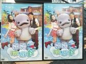 挖寶二手片-B03-正版DVD-動畫【姆姆玩遊戲:玩出創造力1+2/系列2部合售】-(直購價)