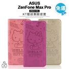 ZB631KL ASUS ZenFone Max Pro 經典 Kitty 手機殼 凱蒂貓 皮套 掀蓋保護殼