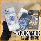 太空宇航員 紅米Note10 5G 紅米Note9T Note8Pro 紅米Note7 精準孔 透膚 卡通殼 掛繩孔 手機殼 防摔殼
