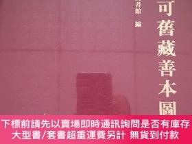 二手書博民逛書店徐行可舊藏善本圖錄罕見湖北省圖書館藏古籍善本圖錄 帶塑封Y337247 湖北省