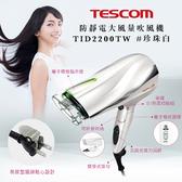 日本 TESCOM 防靜電大風量吹風機 (型號:TID2200TW)