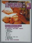 【書寶二手書T1/保健_JOZ】當媽媽的第一課_張惠