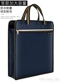 文件袋手提包豎款男女商務會議公文帆布袋女士職業大容量ATF 艾瑞斯生活居家