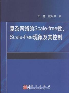 (二手簡體書)複雜網絡的Scale-free性.Scale-free現象及其控製