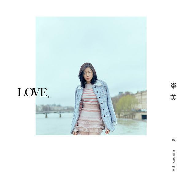 郭雪芙 首張個人EP LOVE 樂芙 CD (OS小舖)