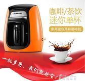 CM-313迷你單杯咖啡機家用全自動滴漏式小型煮咖啡壺機YYP220V   麥琪精品屋