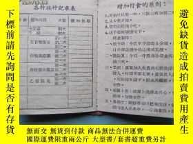 二手書博民逛書店票證:60罕見江西省九江市兒童健康檢查證15912 江西省九江市