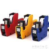 打碼機打價機 單排手動標價機全自動打價格標簽超市打價碼器價簽  歐韓流行館
