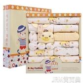 新生兒衣服純棉套裝禮盒0-3個月6剛出生初生滿月嬰兒冬季寶寶用品 簡而美