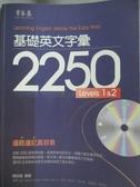 【書寶二手書T8/語言學習_ZDU】基礎英文字彙2250-Levels 1 & 2 _賴世雄_無光碟