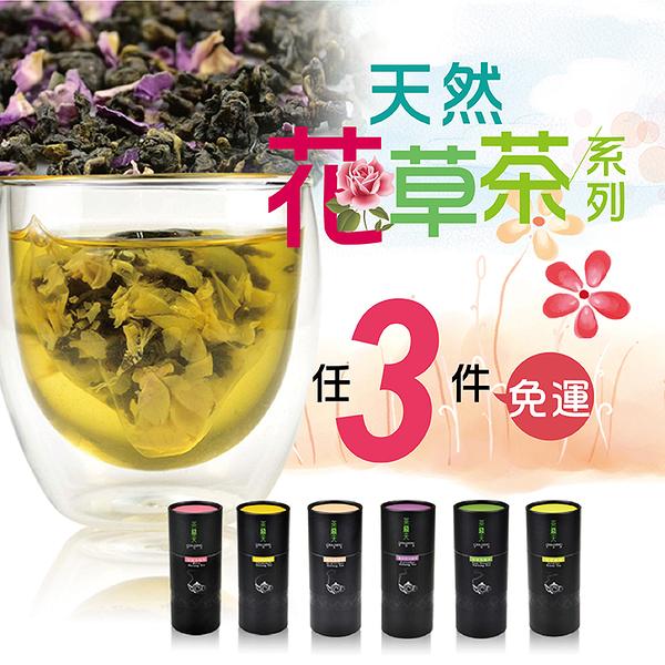 【茶鼎天】天然花草茶任選三入特價799~免運組!