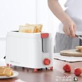 面包機烤土司家用小型全自動早餐機多士爐烤面包機SL261  魔方數碼館