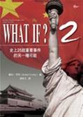 (二手書)What If?(2):史上25起重要事件的另一種可能