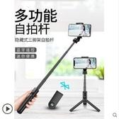 自拍桿藍芽自拍桿通用型拍照神器無線遙控三腳架適用蘋果x小米oppo手機 玩趣3C