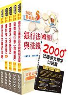 【鼎文公職‧國考直營】2H210-109年合作金庫(一般金融人員)套書