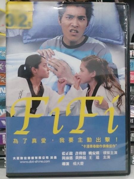 挖寶二手片-H39-016-正版DVD-華語【FiFi】-藍正龍 許瑋甯 姚安琪(直購價)