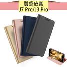 三星 J7 Pro J3 Pro 手機皮套 皮套 隱形磁扣 插卡 三星手機殼 內軟殼 SKIN Pro系列 AP2