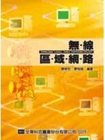 二手書博民逛書店 《無線區域網路》 R2Y ISBN:9789572156216│簡榮宏、廖冠雄