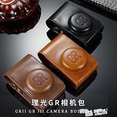 理光gr2相機包Ricoh/理光 GR GR2 GR3 GRIIGRIII保護套皮套相機袋 夏季新品
