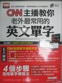 【書寶二手書T8/語言學習_YBT】CNN主播教你老外最常用的英文單字_希伯崙編輯部