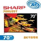 《麥士音響》 SHARP夏普 70吋 8K電視 70XU35T