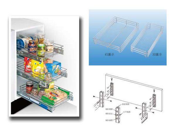 系統傢俱/系統櫃/系統櫥櫃/系統家具/系統櫃/系統置物櫃/系統收納櫃/五金/開放式單層拉籃-PK0029