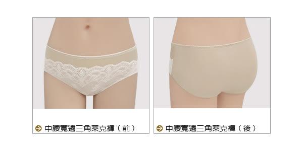 瑪登瑪朵-S-Select  中腰寬邊三角萊克內褲(月光膚) (未購滿3件恕無法出貨,退貨需整筆退)