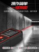 激光測距儀高精度測量儀手持距離量房戶外60米小電子尺 【雙十一狂歡】