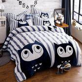 極柔加厚法蘭絨床包四件組-雙人-貓頭鷹
