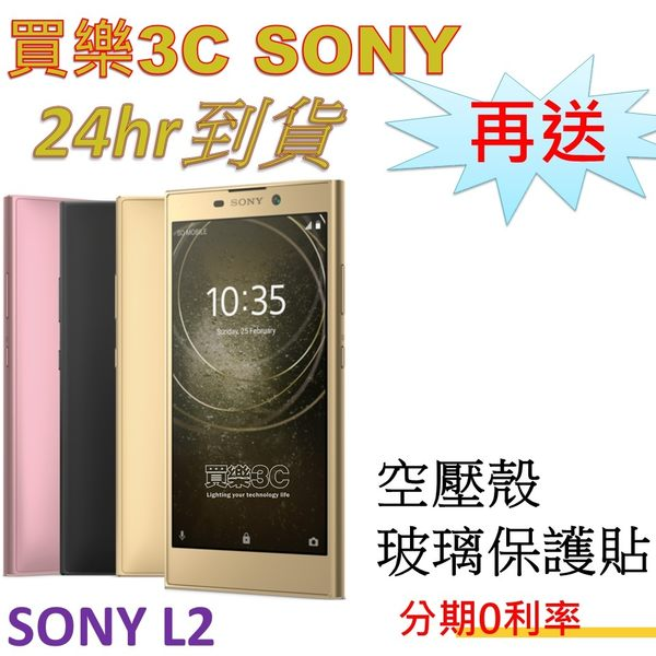 SONY Xperia L2 單卡手機,送 空壓殼+玻璃保護貼,分期0利率,SONY H4331