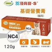 *WANG*SINGEN發育寶-S NC4貓用基礎營養膏120g.提供貓咪所需要的综和維生素.貓營養品