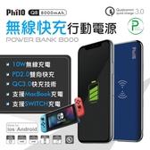 【免運費】飛樂 Phiio 無線行動電源 行動電源 Q8 QC3.0雙向快充+PD+10W無線快充 三合一(8000mAh)-藍X1