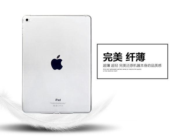 【世明國際】蘋果ipad air2保護套 iPad6 超薄 透明殼 防摔 清水套 TPU矽膠套 保護套
