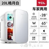 小冰箱4L車載迷你小冰箱小型家用寢室宿舍單人化妝品車家保溫冷暖箱【雙十一狂歡】