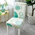 椅套 椅子套罩餐椅套家用套裝通用座椅套凳子套罩餐廳餐桌簡約椅罩