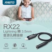 【RASTO】RX22 Lightning 轉 3.5mm 音源孔轉接線
