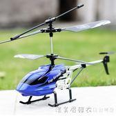 合金遙控飛機耐摔直升機充電動男孩兒童模型玩具飛機無人機飛行器 漾美眉韓衣