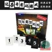 達芬奇密碼桌游休閑卡牌游戲桌面游戲中文版成人益智【福喜行】