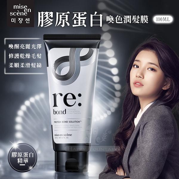 韓國 Mise en scene re:bond 膠原蛋白喚色潤髮膜 100ml