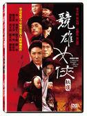 競雄女俠 秋瑾 DVD 免運 (購潮8)