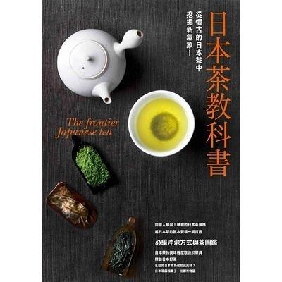 日本茶教科書