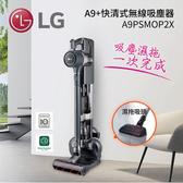【結帳再折扣 附電池*2顆 登陸官網送濾網組】LG A9PSMOP2X A9+濕拖無線吸塵器 (鐵灰) 大全配