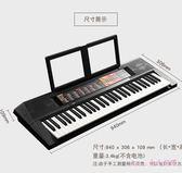 初學者電子琴入門61鍵兒童成人通用音樂演奏 DR27388【Rose中大尺碼】