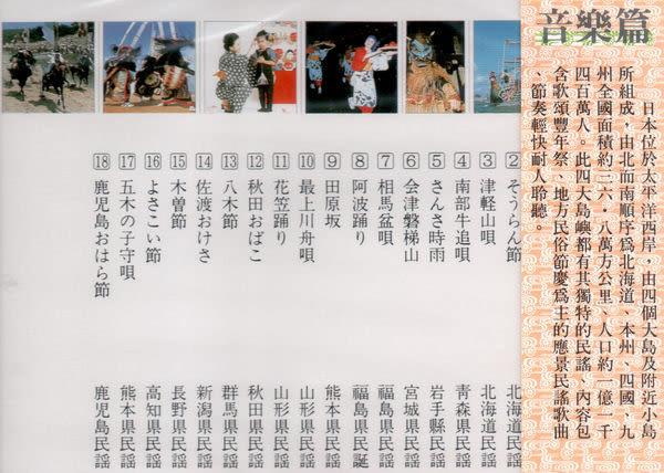 民謠頌 6 日本的民謠 音樂篇 CD (購潮8)