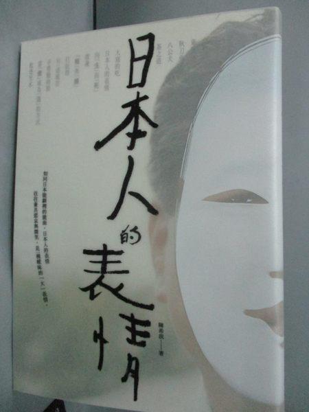 【書寶二手書T3/社會_LLO】日本人的表情_陳希我